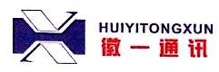 安徽徽一通讯科技有限公司