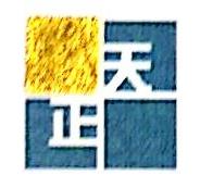 广东天正工程咨询有限公司