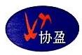 南京协盈贸易有限公司 最新采购和商业信息