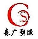 沈阳森广塑胶有限公司 最新采购和商业信息
