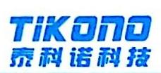 深圳市泰科诺科技有限公司 最新采购和商业信息
