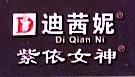 东阳市艺紫蓝服饰有限公司 最新采购和商业信息