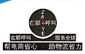 深圳市在耶信息技术有限公司 最新采购和商业信息