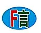 济南丰信辐射防护器材有限公司 最新采购和商业信息