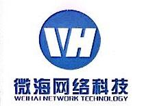 广州微海网络科技有限公司