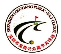 深圳市龙岗体育公园管理有限公司