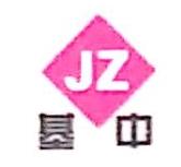 慈溪基中纸业有限公司