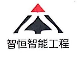 台州智恒智能工程有限公司