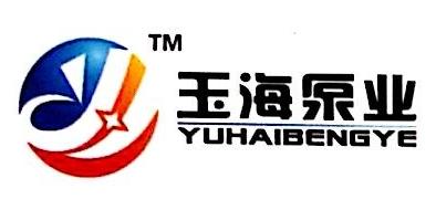 杭州玉海泵业有限公司 最新采购和商业信息
