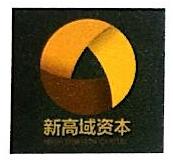 深圳市前海新高域资本管理有限公司