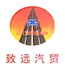 邱县致远汽贸有限公司