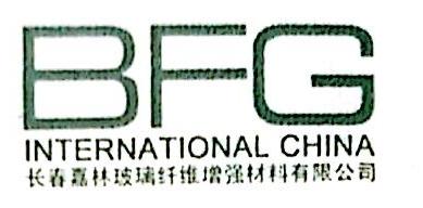 长春嘉林玻璃纤维增强材料有限公司 最新采购和商业信息