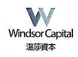 深圳温莎资本管理有限公司 最新采购和商业信息