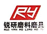 郑州锐研磨料磨具有限公司 最新采购和商业信息