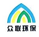 四川众联环保工程有限公司