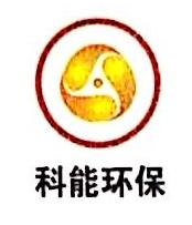 浙江科能环保技术有限公司 最新采购和商业信息
