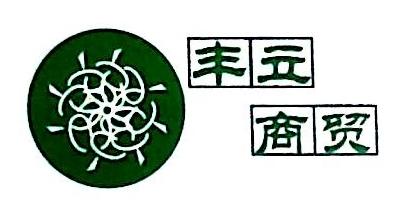 宜昌丰立商贸有限公司 最新采购和商业信息