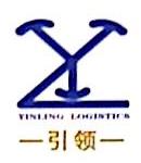 滁州市引领物流有限公司