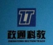 广东政通科教设备有限公司