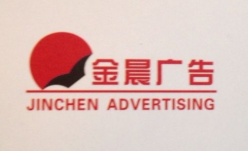 福州金晨广告有限公司 最新采购和商业信息