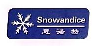 广州市思诺客制冷设备有限公司 最新采购和商业信息