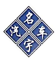 重庆名宇汽车销售有限公司 最新采购和商业信息
