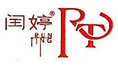 义乌市润婷针织有限公司 最新采购和商业信息