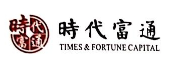 吉林省时代富通股权投资基金管理有限责任公司