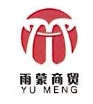 北京雨蒙贸易有限公司 最新采购和商业信息