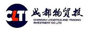 成都国际铁路港投资有限责任公司