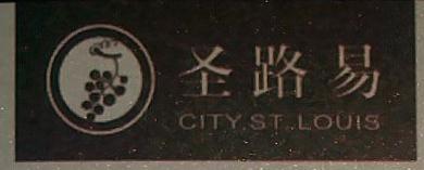 淮安市圣路易餐饮服务有限公司 最新采购和商业信息