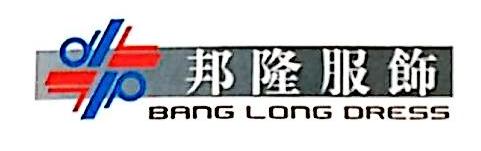 江西省邦隆服饰织造有限公司 最新采购和商业信息