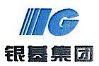 沈阳银基集团有限责任公司 最新采购和商业信息