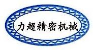 东莞市力超精密机械有限公司 最新采购和商业信息