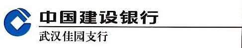 中国建设银行股份有限公司武汉佳园支行 最新采购和商业信息