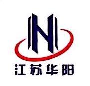 江苏华阳建筑安装有限公司