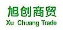 天津旭创商贸有限公司 最新采购和商业信息