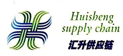 浙江汇升供应链股份有限公司