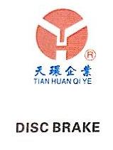 浙江天环机械有限公司 最新采购和商业信息