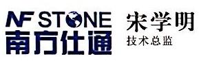 广州南方仕通网络科技有限公司