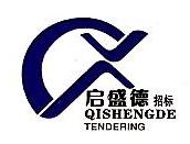 武汉启盛德招标咨询有限公司 最新采购和商业信息