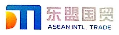 深圳东盟国际贸易有限公司