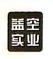 上海益空实业发展有限公司 最新采购和商业信息