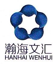 北京瀚海文汇文化传播有限公司 最新采购和商业信息