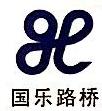 深圳市国乐路桥工程有限公司