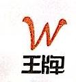 广西王牌娱乐传媒有限公司 最新采购和商业信息