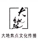 深圳市大地焦点文化传播有限公司 最新采购和商业信息