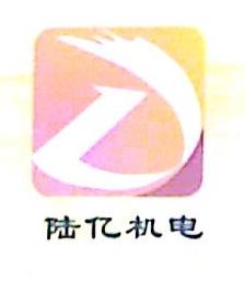 广州市陆亿机电设备有限公司