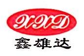沈阳市鑫雄达物资有限公司 最新采购和商业信息