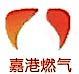 嘉善嘉港燃气有限公司 最新采购和商业信息